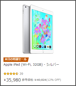 Apple iPad(Wi-Fi,32G)が12%オフ